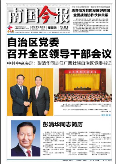 South China Modern Times 南国今报 December 20th 2012
