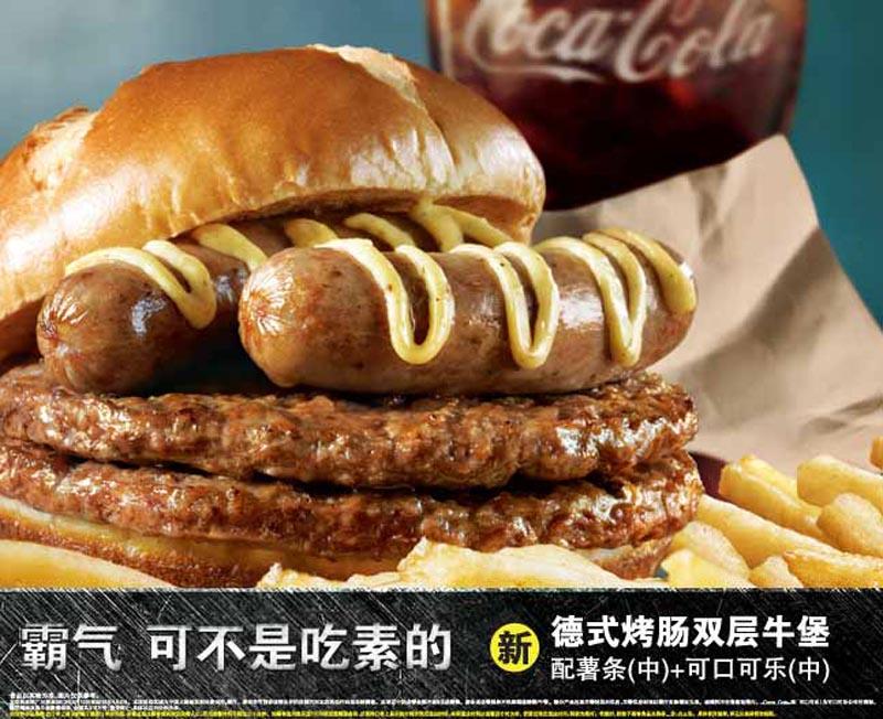 mcdonalds-china-double-beef-sausage-burger