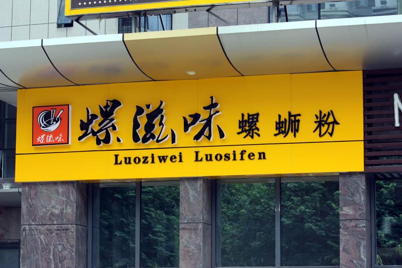 Luoziwei
