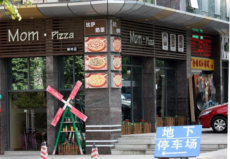 mom pizza 2 (Medium)