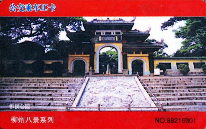 Liuzhou Bus Prepayment Card