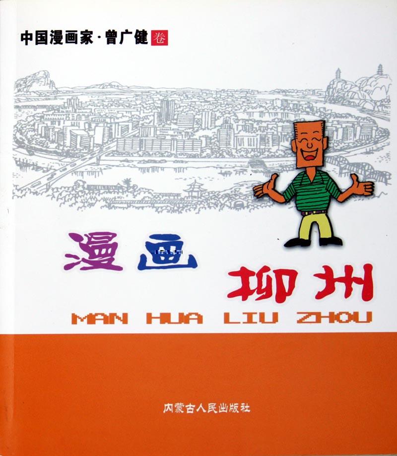 manhua liuzhou