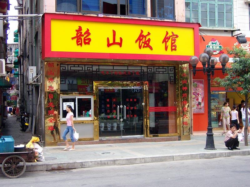 Shaoshan Restaurant