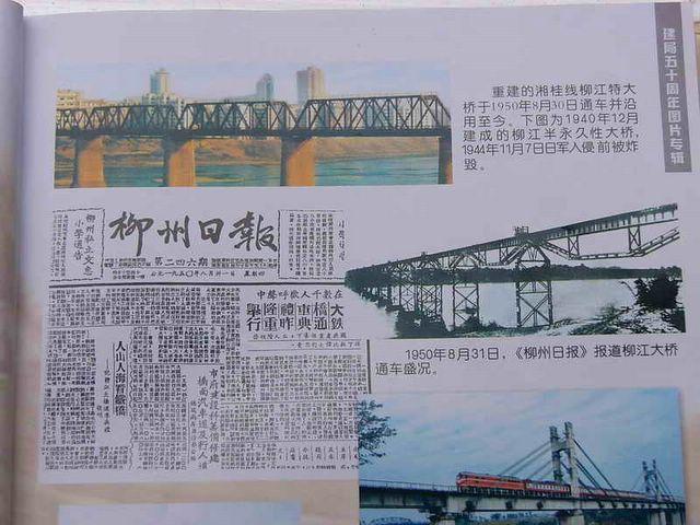 Liuzhou Daily