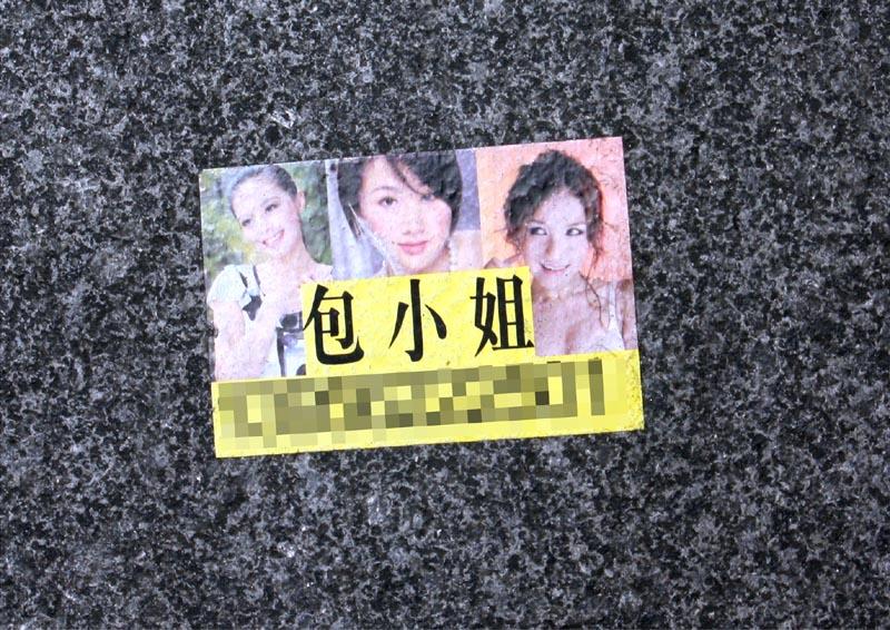 Tart Sticker - Liuzhou sidewalk September 26, 2014