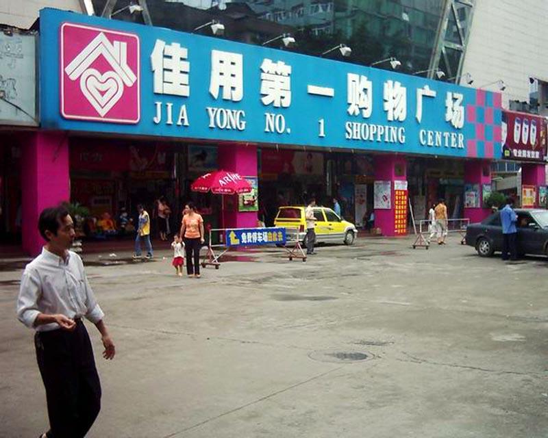 Jia Yong Supermarket 2003
