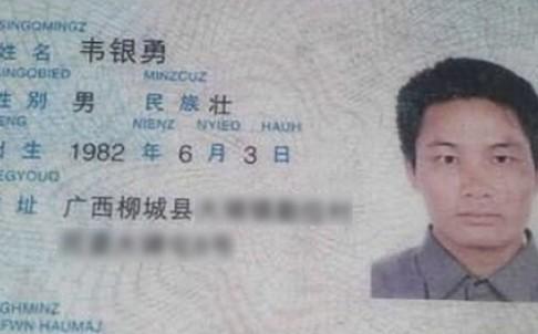 Suspect Wei Yinyong's ID card