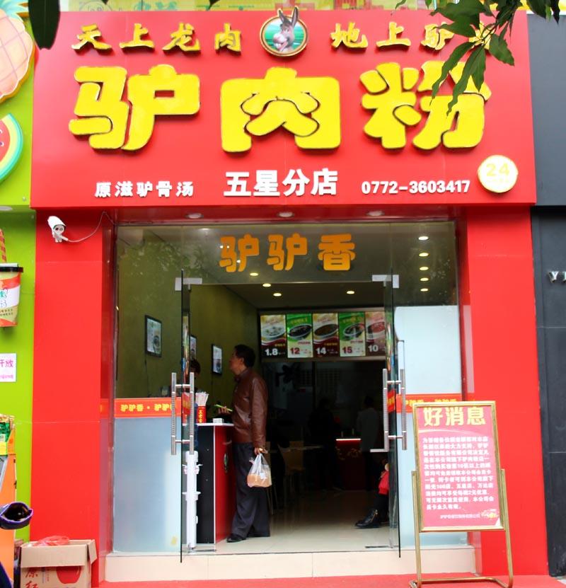 Donkey Noodle Shop