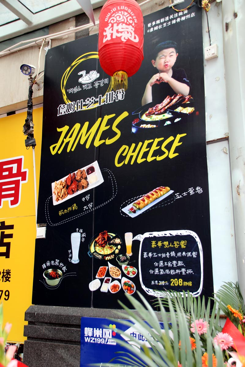 james cheese 1