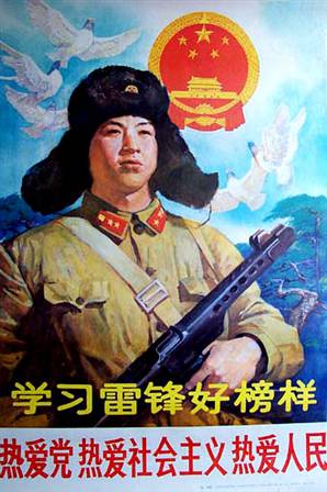 Lei Feng, Chinese propaganda poster by Qiu Wei (丘玮). Caption reads: